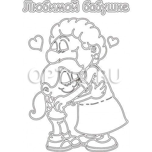 Открытка для бабушки своими руками нарисовать