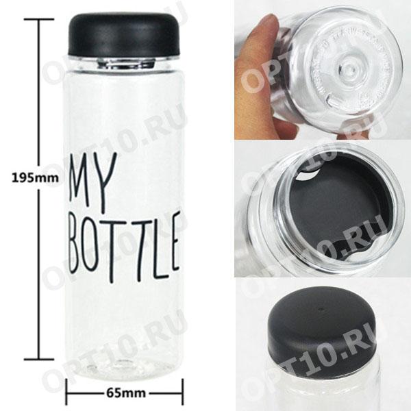 бутылка My Bottle оптом